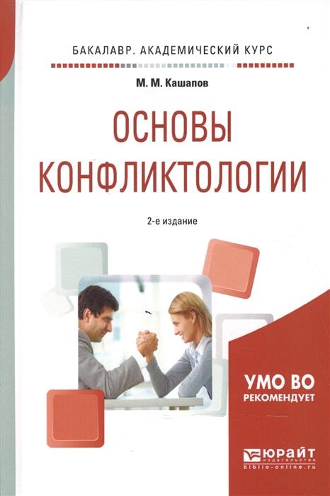 Кашапов М. Основы конфликтологии Учебное пособие для академического бакалавриата
