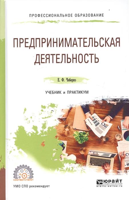 Чеберко Е. Предпринимательская деятельность Учебник и практикум для СПО недорого
