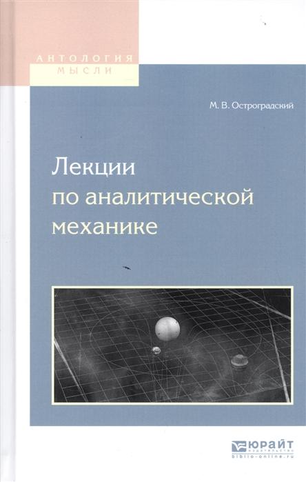 Остроградский М. Лекции по аналитической механике михаил васильевич остроградский лекции алгебраического и трансцендентного анализа