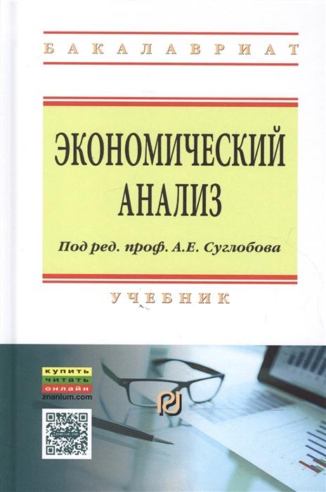 Суглобов А. (ред.) Экономический анализ Учебник а н цацулин экономический анализ