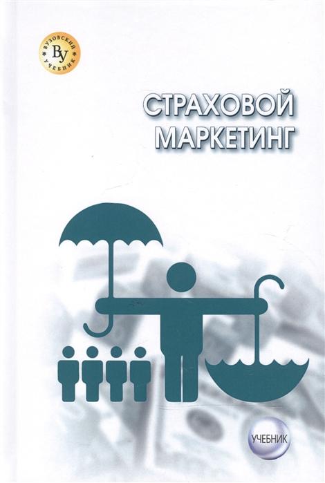 Синяев В. (ред.) Страховой маркетинг Учебник для бакалавров патласов о ю маркетинг персонала учебник для бакалавров