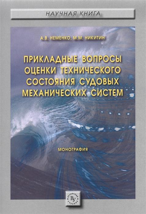 Неменко А., Никитин М. Прикладные вопросы оценки технического состояния судовых механических систем Монография