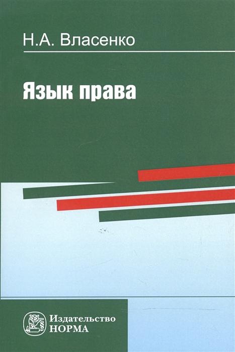 Язык права Репринтное воспроизведение издания 1997 года