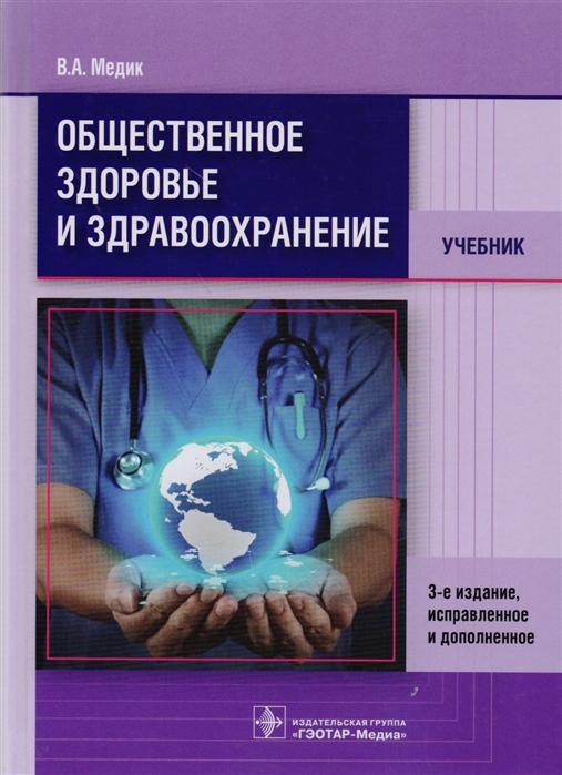 Медик В. Общественное здоровье и здравоохранение Учебник