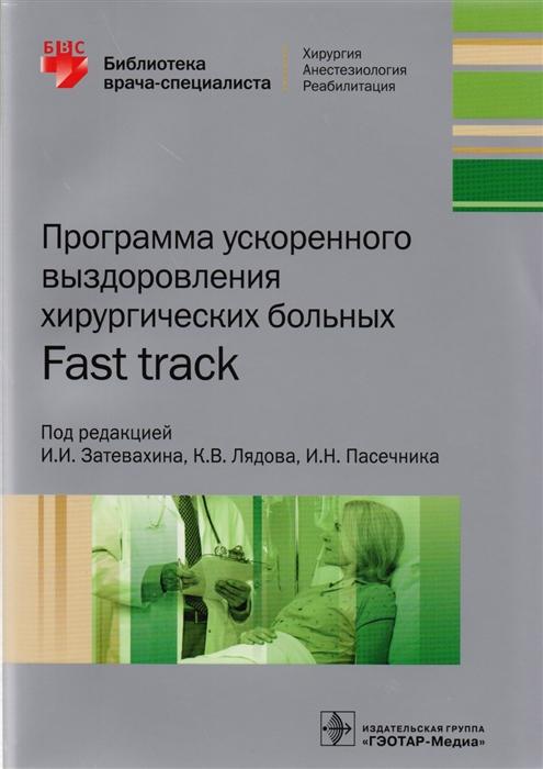 Затевахин И., Лядов К., Пасечник И. (ред.) Программа ускоренного выздоровления хирургических больных Fast track dimarzio fast track 2 dp182w