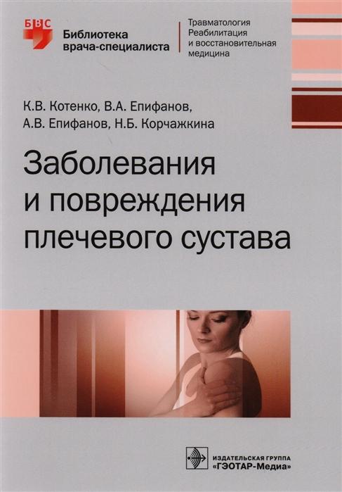Котенко К., Епифанов В., Епифанов А., Корчажкина Н. Заболевания и повреждения плечевого сустава недорого