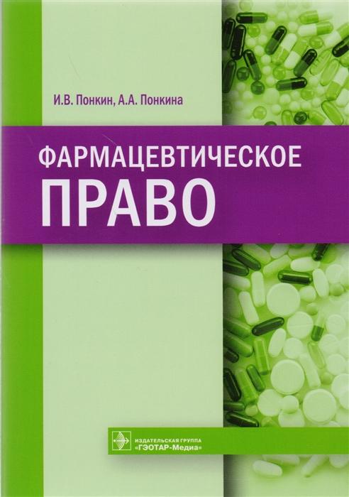 Фото - Понкин И., Понкина А. Фармацевтическое право н б дремова медицинское и фармацевтическое товароведение