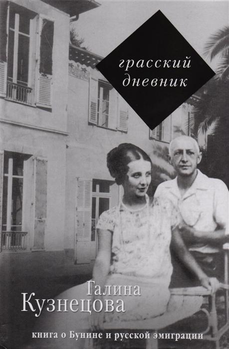 Кузнецова Г. Грасский дневник