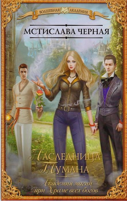 книга академия боевой магии читать