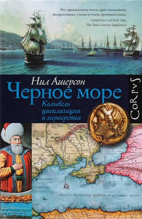 Черное море Колыбель цивилизации и варварства