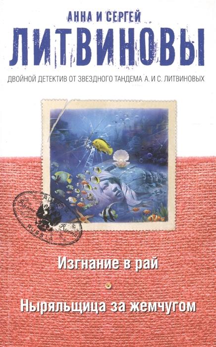 Литвинова А., Литвинов С. Изгнание в рай Ныряльщица за жемчугом цены онлайн