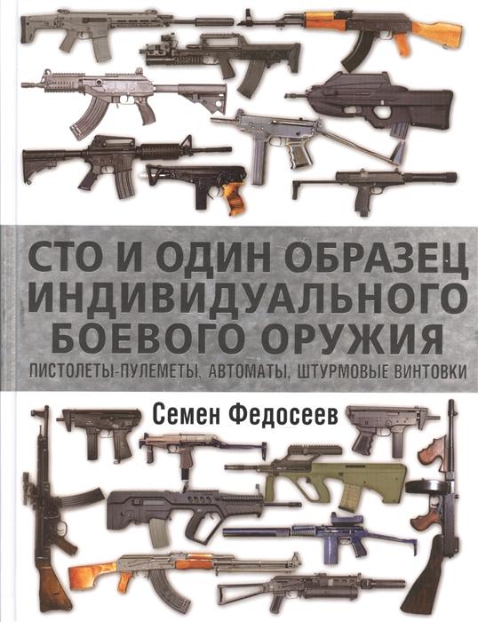 Федосеев С. Сто и один образец индивидуального боевого оружия Пистолеты-пулеметы автоматы штурмовые винтовки