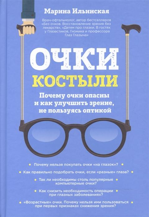 Ильинская М. Очки-костыли Почему очки опасны и как улучшить зрение не пользуясь оптикой
