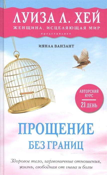 Ванзант И. Прощение без границ