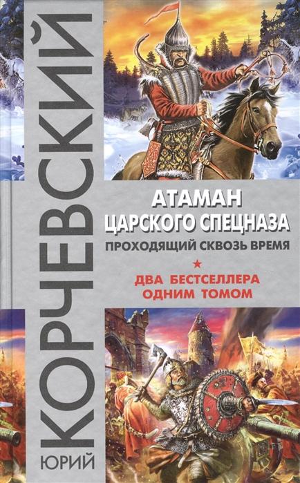 Корчевский Ю. Атаман царского Спецназа Проходящий сквозь время цены
