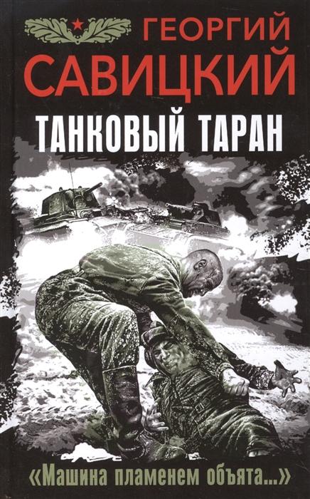 Савицкий Г. Танковый таран Машина пламенем объята