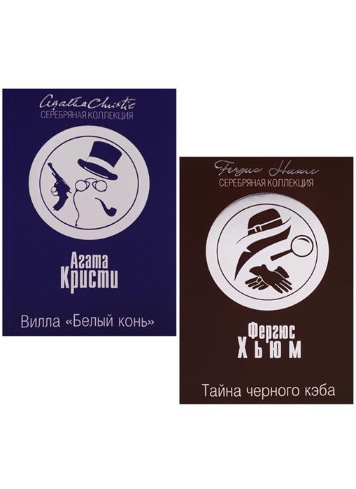 цена на Кристи А., Хьюм Ф. Вилла Белый конь Тайна черного кэба комплект из 2 книг