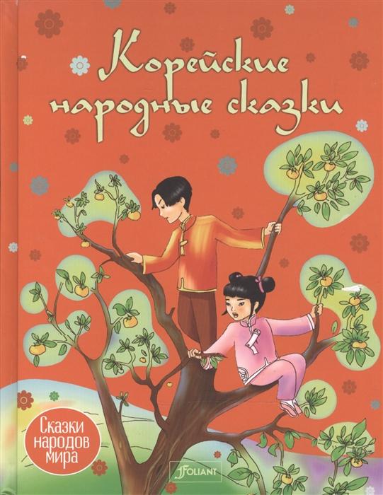 Купить Корейские народные сказки, Фолиант, Сказки