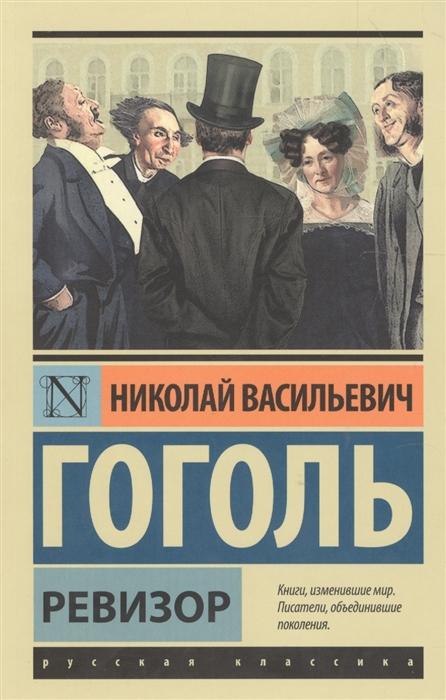 Гоголь Н. Ревизор н в гоголь ревизор