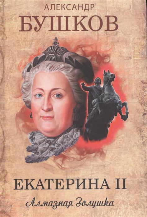 Бушков А. Екатерина II Алмазная золушка