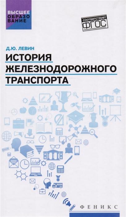 Левин Д. История железнодорожного транспорта Учебное пособие мфу железнодорожного