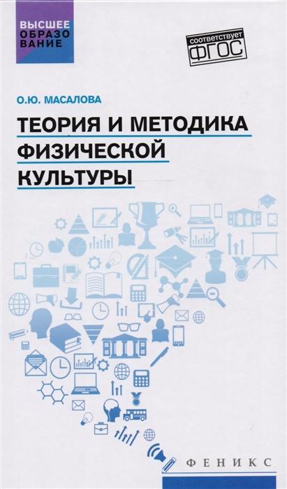 Масалова О. Теория и методика физической культуры Учебник отсутствует теория и методика физической культуры