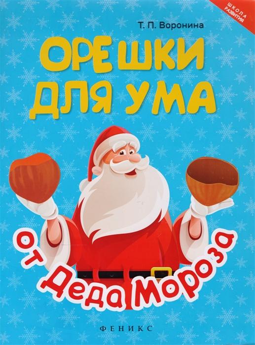 Воронина Т. Орешки для ума от Деда Мороза
