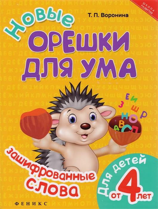 Воронина Т. Новые орешки для ума Зашифрованные слова Для детей от 4 лет
