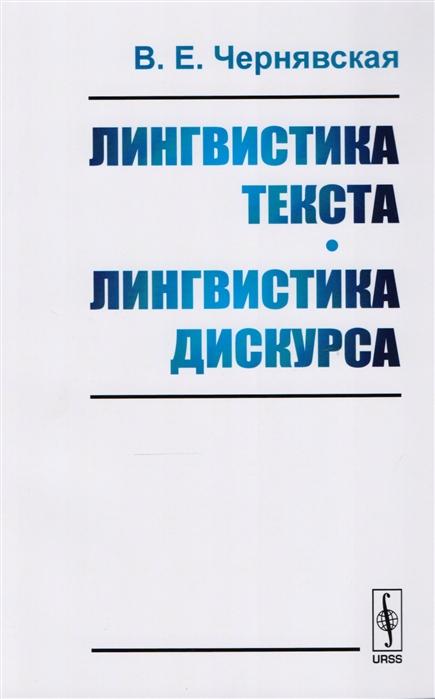 Чернявская В. Лингвистика текста Лингвистика дискурса Учебное пособие компьютерная лингвистика