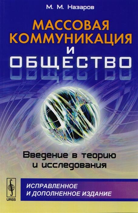 Назаров М. Массовая коммуникация и общество Введение в теорию и исследования б гнеденко а хинчин элементарное введение в теорию вероятностей