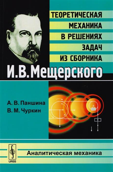Теоретическая механика в решениях задач из сборника И В Мещерского Аналитическая механика