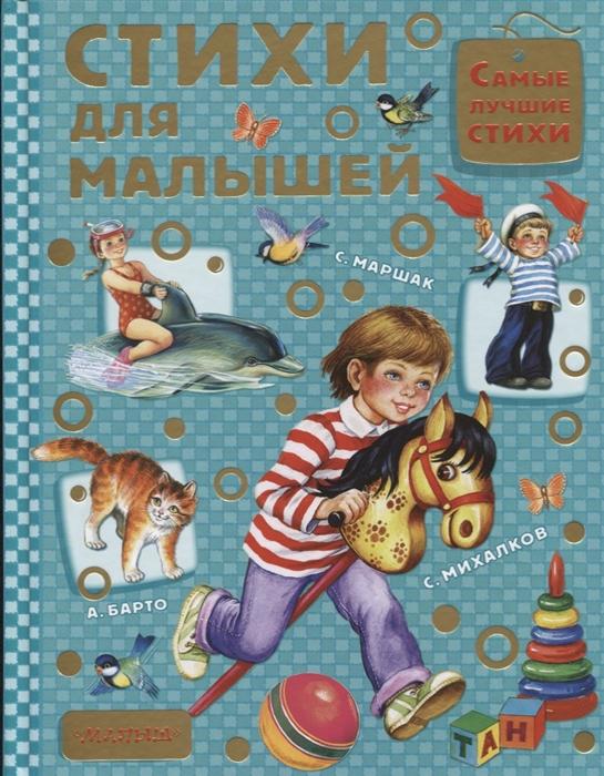 Купить Стихи для малышей, Малыш, Стихи и песни