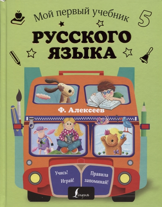 цены на Алексеев Ф. Мой первый учебник русского языка в интернет-магазинах