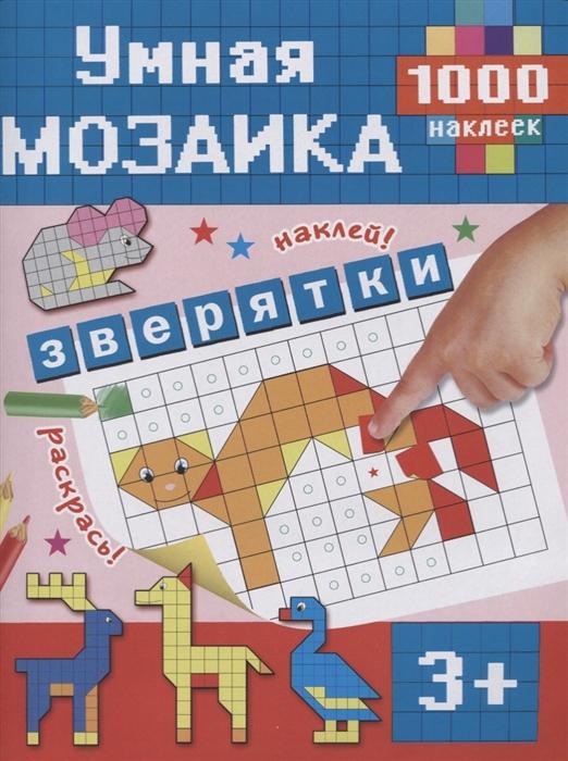 Глотова М., Серебрякова О., Жуковская Е. (худ.) Зверятки