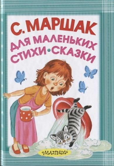 Маршак С. Для маленьких Стихи Сказки