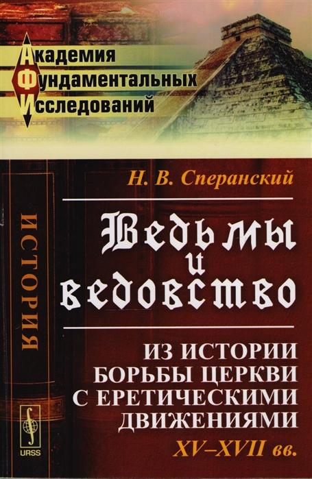 Ведьмы и ведовство Из истории борьбы церкви с еретическими движениями XV-XVII вв