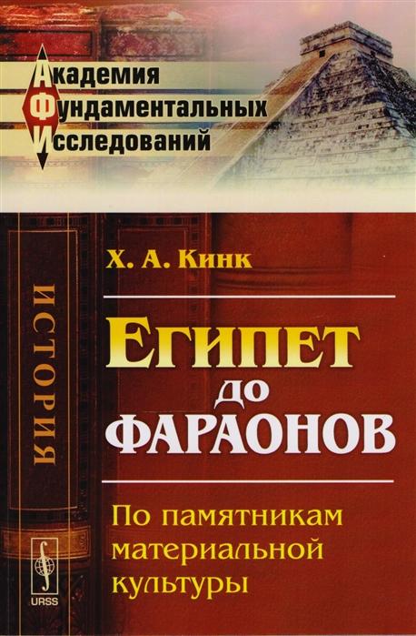 Кинк Х. Египет до фараонов По памятникам материальной культуры
