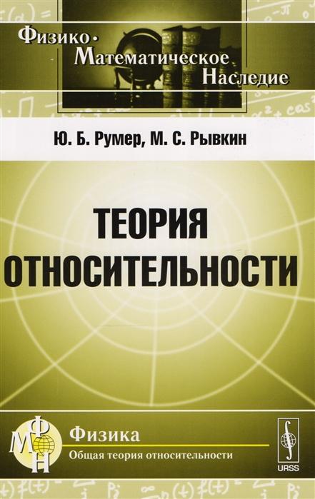 Румер Ю., Рывкин М. Теория относительности цена