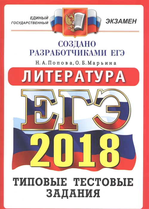 Попова Н., Марьина О. ЕГЭ 2018 Литература 14 вариантов Типовые тестовые задания от разработчиков