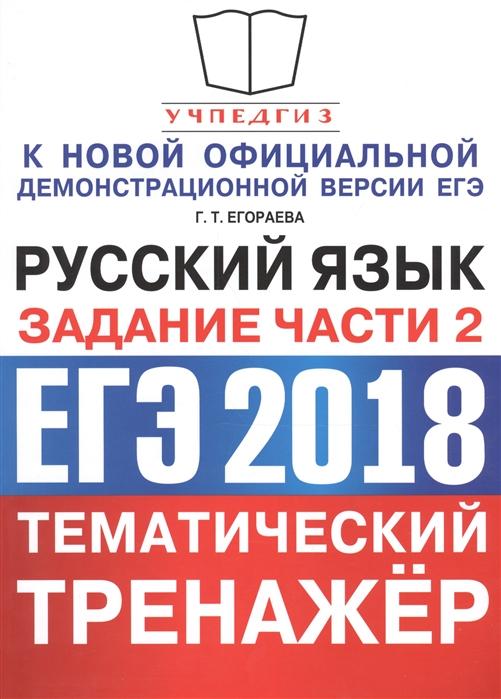 ЕГЭ 2018 Русский язык Тематический тренажер Задание части 2