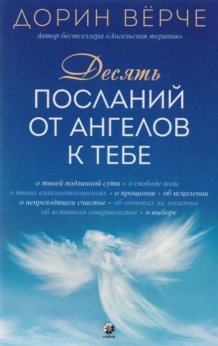Верче Д. Десять посланий от ангелов к тебе