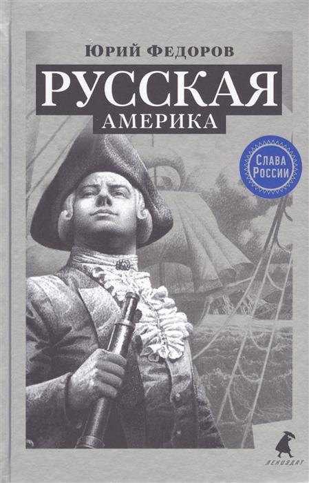Федоров Ю. Русская Америка