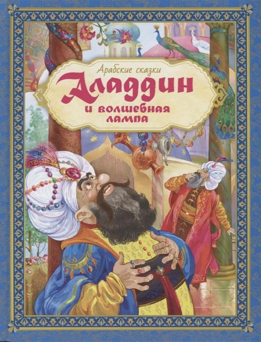 Салье М. (пер.) Аладдин и волшебная лампа Арабские сказки все цены