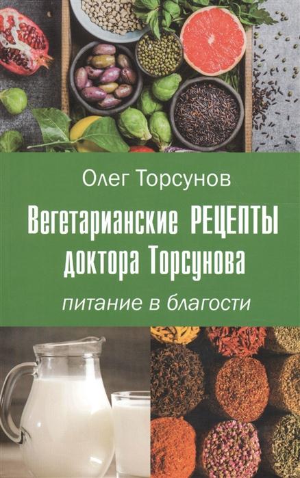 Торсунов О. Вегетарианские рецепты доктора Торсунова Питание в благости питание в благости