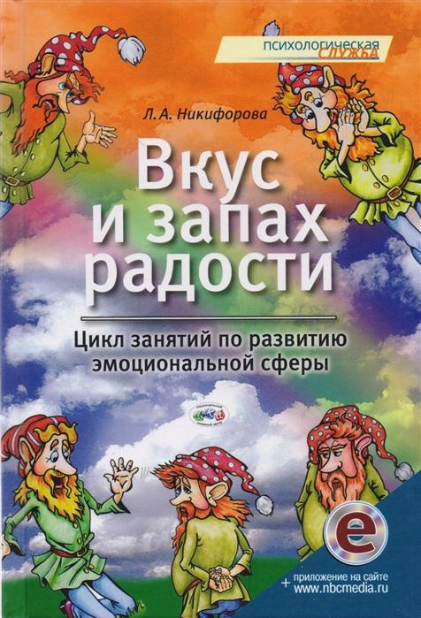 Никифорова Л. Вкус и запах радости Цикл занятий по развитию эмоциональной сферы