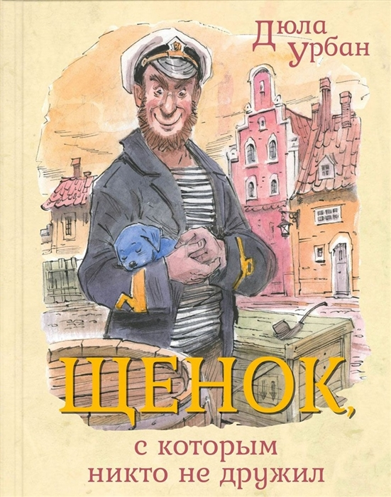 Урбан Д. Щенок с которым никто не дружил