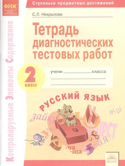 Некрылова С. Тетрадь диагностических тестовых работ Русский язык 2 класс
