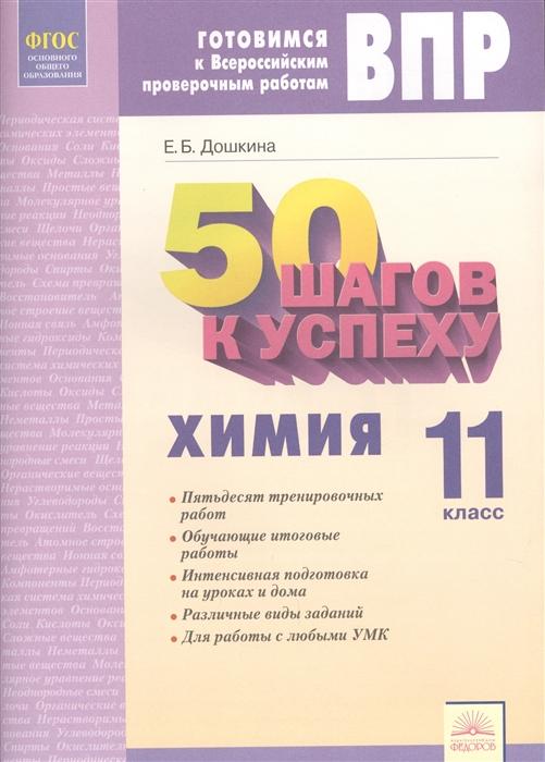 Дошкина Е. 50 шагов к успеху Готовимся к Всероссийским проверочным работам Химия 11 класс Рабочая тетрадь дошкина е 50 шагов к успеху готовимся к всероссийским проверочным работам химия 11 класс рабочая тетрадь