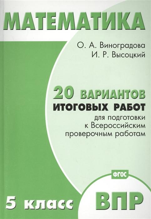 Виноградова О., Высоцкий И. Математика 5 класс 20 вариантов итоговых работ для подготовки к ВПР Типовые задания ФГОС