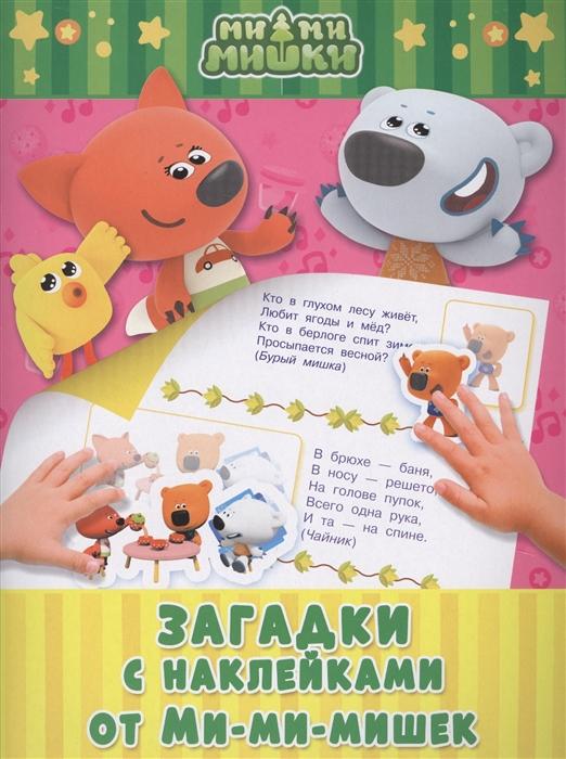 Купить Загадки с наклейками от ми-ми-мишек, АСТ, Головоломки. Кроссворды. Загадки